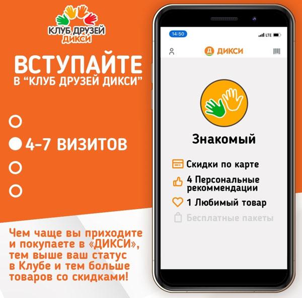 Клуб друзей дикси регистрация москва ночной клубы г владивостока